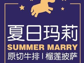 夏日玛莉西餐厅(襄阳万达广场店)
