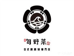 旬野菜·日式涮涮锅专门店