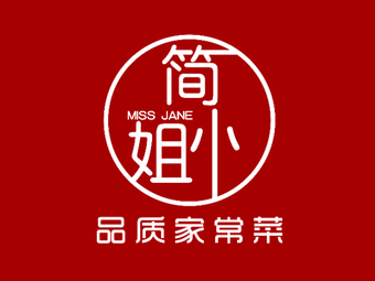 簡小姐的58道菜(曹楊路店)