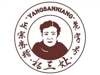 杨三孃跷脚牛肉餐厅(太原街店)