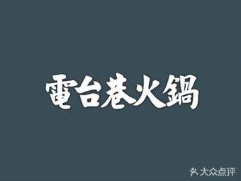 电台巷火锅(新街口直营店)