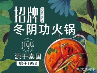 集渔·泰式海鲜火锅(温江店)