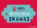 重庆高老九火锅(南京东路店)