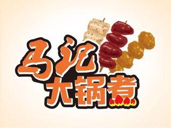 马记大锅煮(奥城店)