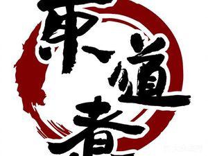 东道煮古街文化火锅