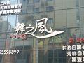 韩之风时尚自助餐厅(二七万达店)