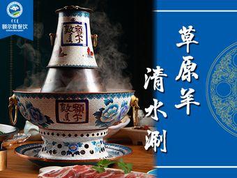额尔敦传统涮火锅(南湖店)