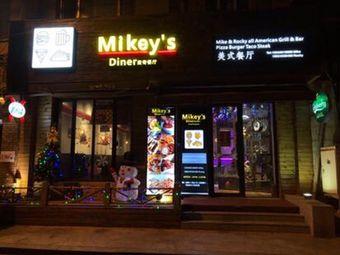Mikey's Diner 麦奇餐厅
