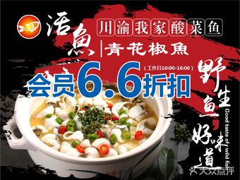 川渝我家酸菜鱼(江桥万达广场店)