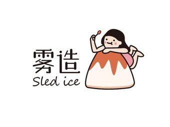 雾造·Sled Ice