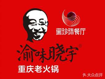 重庆渝味晓宇火锅(粉巷店)