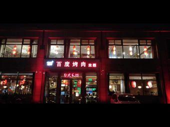 百度烤肉(小街店)