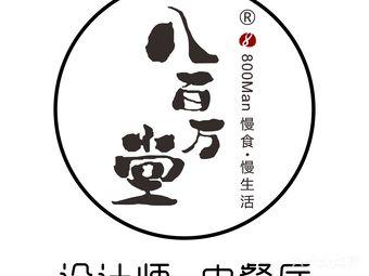 八百万堂慢食馆(高新店)