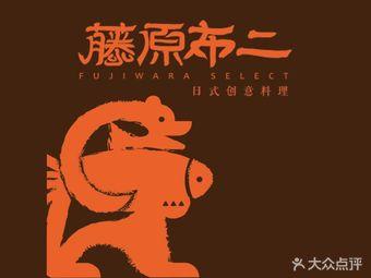 藤原布二(广州路店)