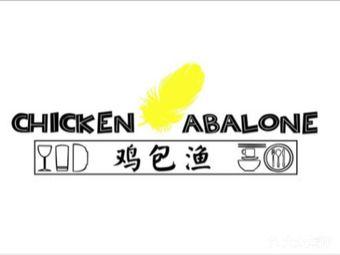 鸡包渔(长白街店)