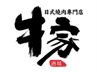牛家酒场(湘潭步步高店)