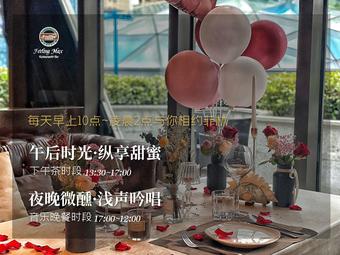Feeling Max Restaurant&Bar(新城吾悦店)