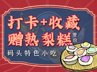 天津衛碼頭(水上公園店)