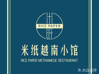 米纸越南小馆(招商花园城店)
