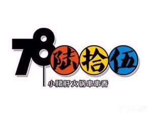 78陆拾伍小郡肝火锅串串香