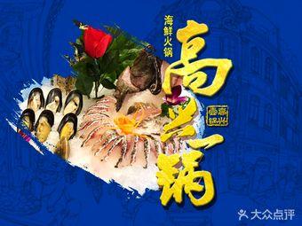 高兴一锅 石斑鱼海鲜火锅(中兴店)