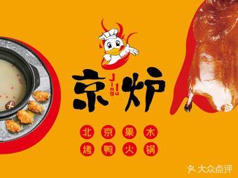 京炉·北京烤鸭火锅(长寿店)
