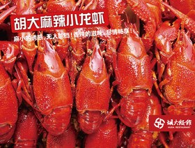胡大饭馆的图片