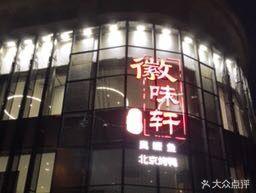 徽味轩(中山北路店)