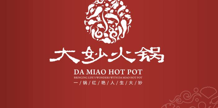 【成都】超火爆 排队排得伤心的火锅店