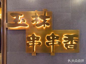 玉林串串香(龙阳广场店)
