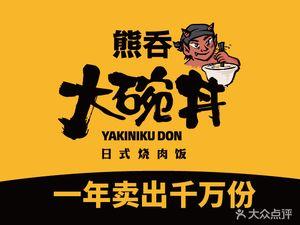 熊吞·大碗丼日式烧肉饭