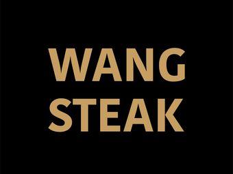 WANG STEAK王品(上海中心店)