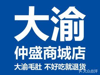 大渝火锅(仲盛商城店)