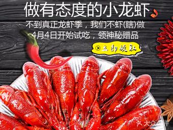 深楚江湖·湖北菜·小龙虾