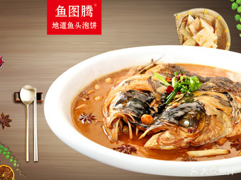 鱼图腾·好吃的鱼头泡饼(亚运村店)