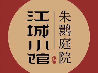 江城小館·朱鹮庭院(小寨賽格國際店)