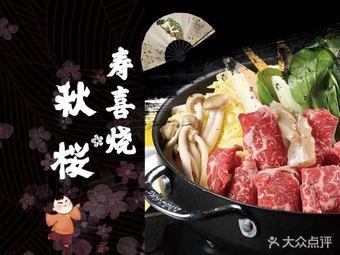 日本秋樱寿喜锅
