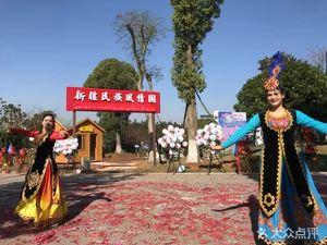 新疆民族风情园