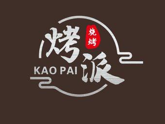 烤派烤肉(平潭店)