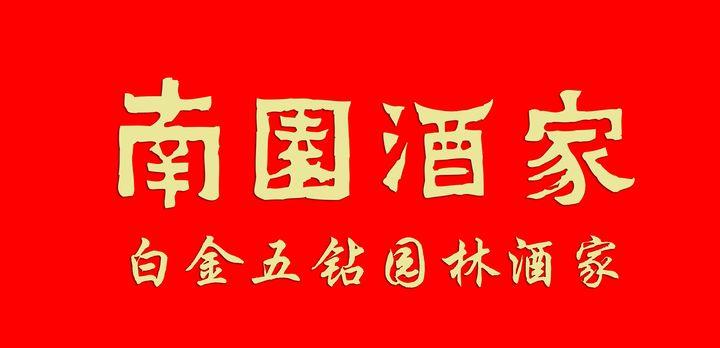 【广州】来广州,你必须要吃的烧鹅!