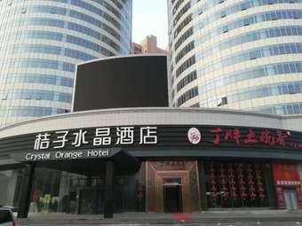 水晶逸饭店(东方红路店)