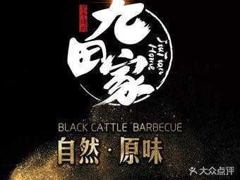 九田家黑牛烤肉(八卦路店)