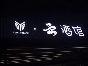 云酒馆 Yun·House