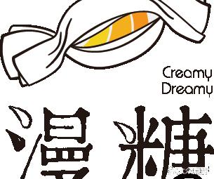 Creamy Dreamy 漫糖(高新大都荟店)