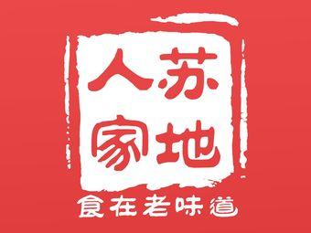 蘇地人家·蘇幫菜·松鼠桂魚(觀前店)