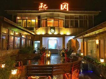 汤山熙园生态餐厅