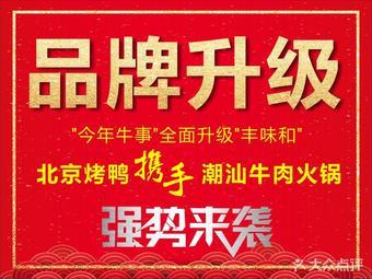 丰味和北京烤鸭·潮汕牛肉火锅(汇融天地店)