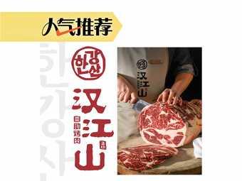 漢江山自助烤肉(江漢路M+店)