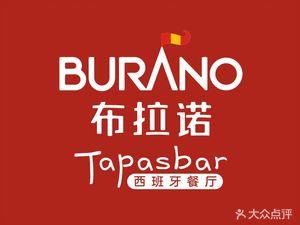 布拉诺西班牙餐厅