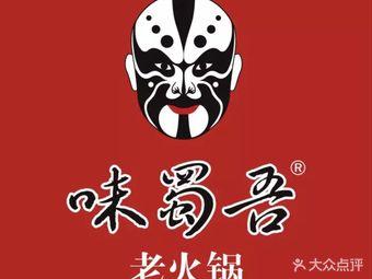 味蜀吾成都老火锅(万科翡翠公园店)